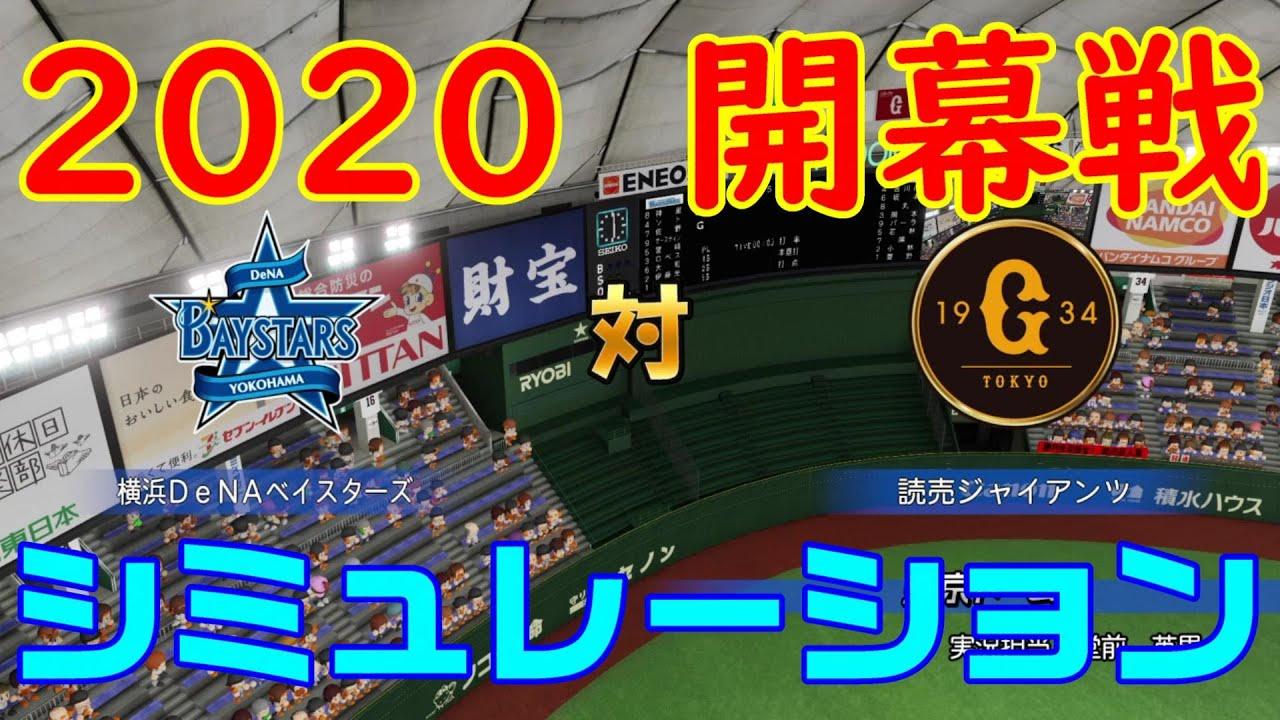 2020年開幕戦】読売ジャイアンツ 対 横浜DeNAベイスターズ ...