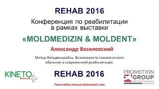 Метод Фельденкрайза. Возможности соматического обучения в современной реабилитации.