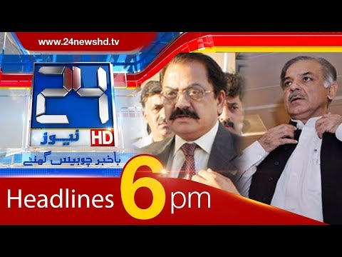 News Headlines | 6:00 PM | 5 December 2017