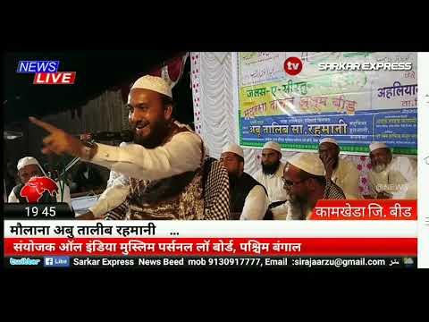Maulana Abu Talib Rahmani Muslim Personal law seerat un Nabi Kamkheda Dist Beed New Best Speech