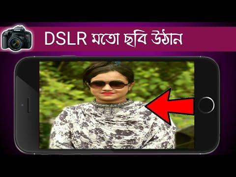 DSLR এর মতো ছবি তুলুন Android দিয়ে    Android DSLR camera App 2019