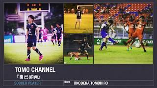 タイでプロサッカー選手やってます!TOMOです! 遊佐克美 検索動画 25