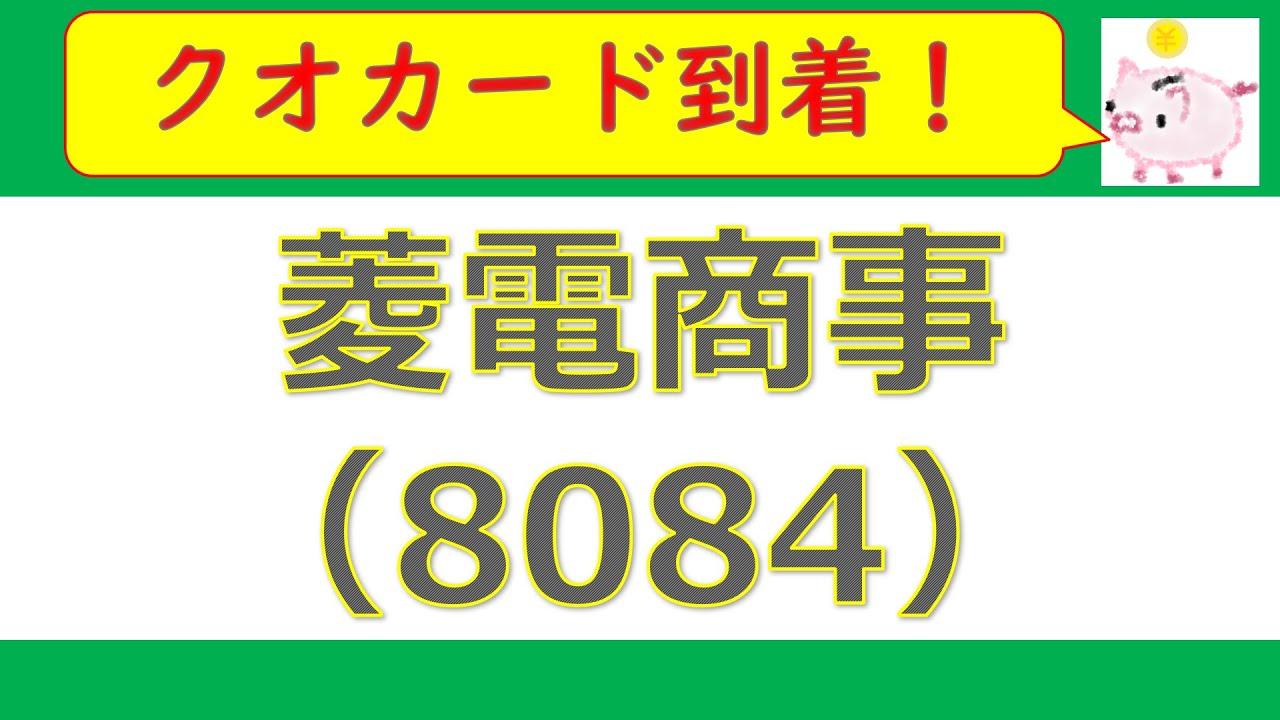 【優待品到着】菱電商事(8084)で2,000円分のクオカード!