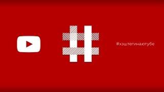 Хештеги видео за 1 сек # Теги для youtube или #ХэшТеги в описании влияют на продвижение видео?(Хештеги и Теги для продвижения видео на youtube https://goo.gl/pUjYj6 - получи БЕСПЛАТНЫЙ видеокурс