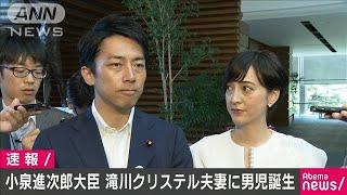 小泉環境大臣と滝川クリステル夫妻に男児誕生(20/01/17)