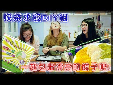 【魚乾】快樂水餃DIY組,一起學習包出漂亮的餃子吧!(With 瓜瓜、胖茲)