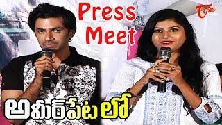 Ameerpet Lo Movie Press Meet | Sri, Ashwini, Esha, Siva Sai Praneeth