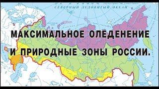 Максимальное оледенение и природные зоны России