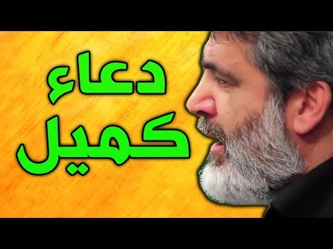دعاء كميل بصوت ايراني مهدي سماواتي - DUA-E-KUMAYL - By Haji Mahdi Samavati