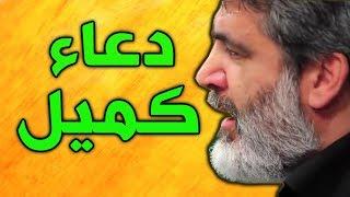 دعاء كميل بصوت مهدي سماواتي - جديد - DUA-E-KUMAYL - By Haji Mahdi Samavati