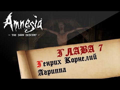 Амнезия. Призрак прошлого - часть 11 - Агриппаиз YouTube · Длительность: 22 мин46 с