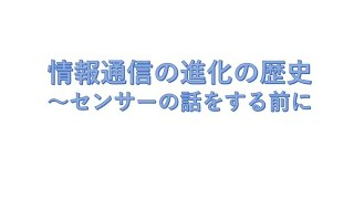 IoT実用化講座2 thumbnail