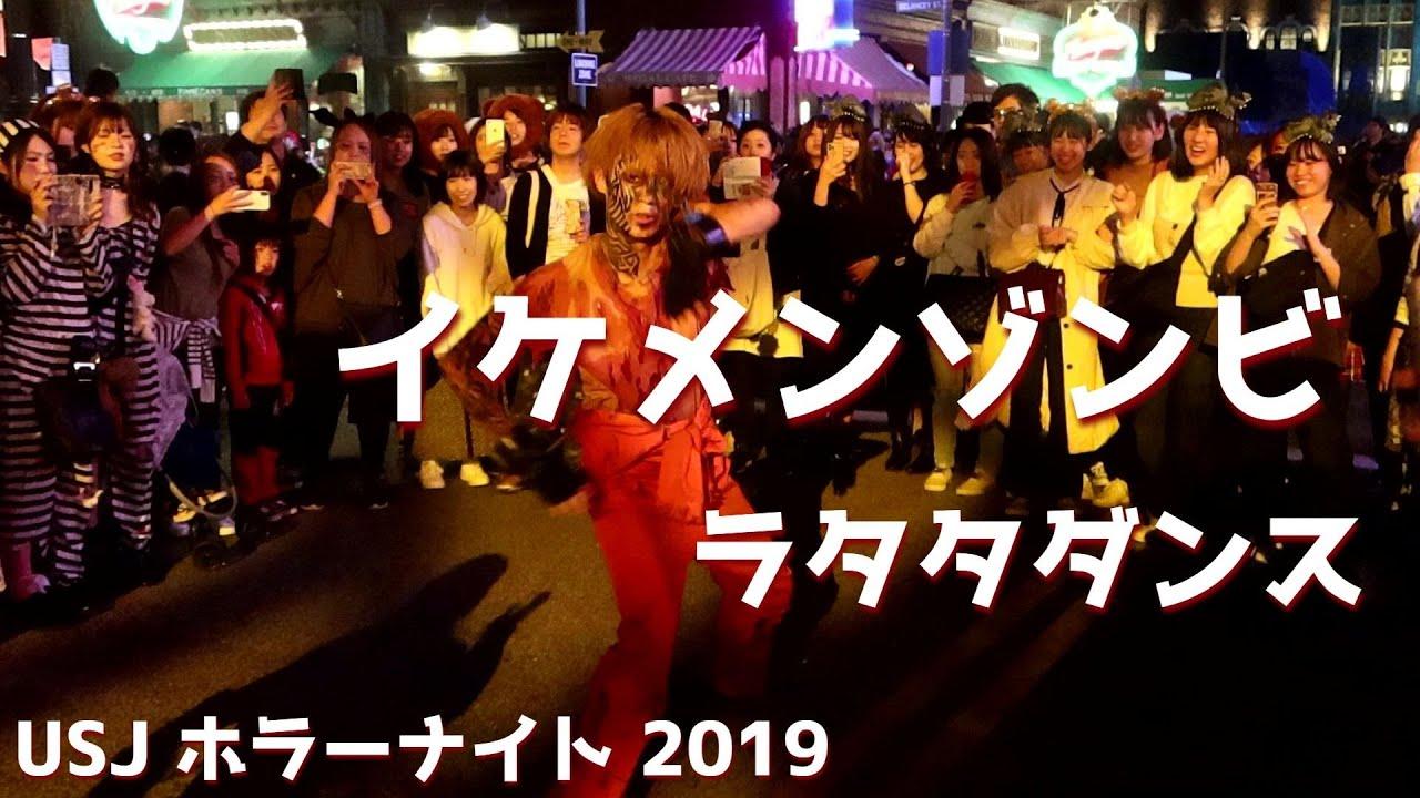 USJ ホラーナイト イケメンゾンビのラタタダンス ユニバのハロウィン 2019