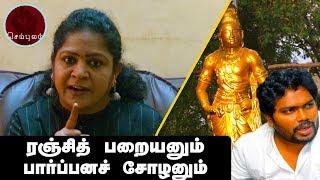 ரஞ்சித் பறையனும் பார்ப்பனச் சோழனும்   Sundaravalli Discuss about Ranjith about rajaraja cozhan
