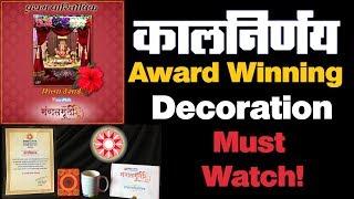Kalnirnay Award Winning Ganapati Decoration 2017