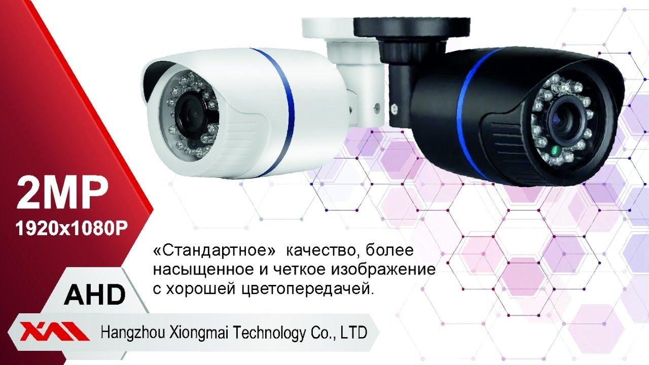 AHD камеры 2MP Full HD Камеры за 700 рублей Full HD 1080P XMEYE