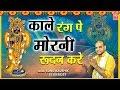 काले रंग पे मोरनी रुदन करे:Kale Rang Pe Morni Rudan Kare | Most Radha Krishna Bhajan| Rathore Bhakti