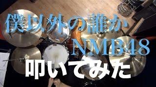 僕以外の誰か/NMB48 ダンスがかっこいいNMBの新曲をワンフレーズ叩いて...