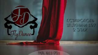 Воздушные полотна Ставрополь , Акробатика и Танцы FlyDance , Poledance , растяжка