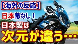 海外「日本製は次元が違う…」 日本敵なし!日本のバイクメーカーが信頼性調査で上位を独占ww【海外の反応】【日本人も知らない真のニッポン】