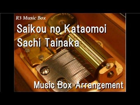 """Saikou no Kataomoi/Sachi Tainaka [Music Box] (Anime """"The Story of Saiunkoku"""" ED)"""