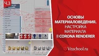 Corona renderer. Материаловедение в 3D. Настройка основных параметров