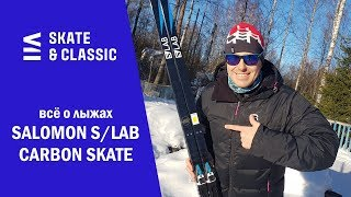 всё о лыжах Salomon S/LAB Carbon Skate