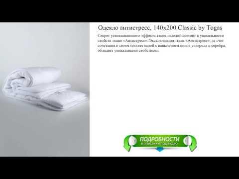 Одеяло антистресс, 140х200 Classic by Togas для спальни