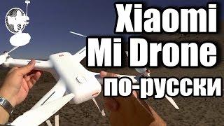 xiaomi Mi Drone обзор на русском  RCFun