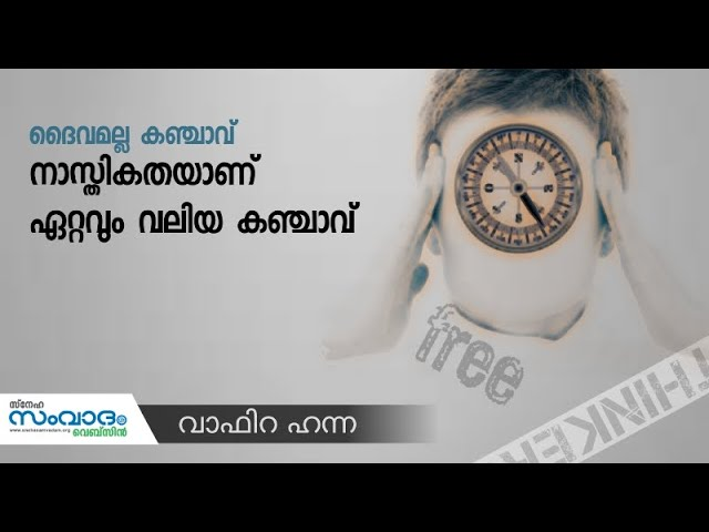 ദൈവമല്ല കഞ്ചാവ്, നാസ്തികതയാണ് ഏറ്റവും വലിയ കഞ്ചാവ് | Sneha Samvadam Webzine