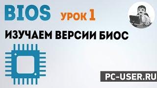 BIOS. Урок 1 – Изучаем БИОС и его версии