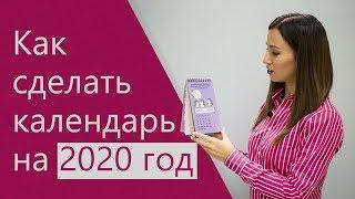Как сделать календарь на 2020 год