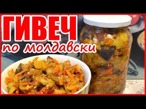 Вкуснейшее блюдо ГИВЕЧ ПО МОЛДАВСКИ, вегетарианский БАКЛАЖАНЫ Рецепт на зиму