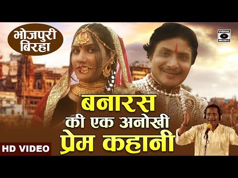 यह बिरहा नहीं देखा तो क्या देखा - सुपरहिट Bhojpuri Birha 2019 - Banaras Ki Ek Anokhi Prem Kahani.