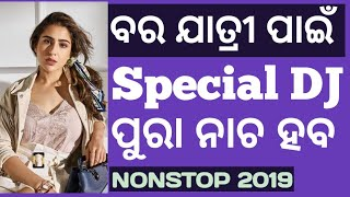 Wedding Special Latest Odia Nonstop Hard Dj Dance Songs Mix 2019
