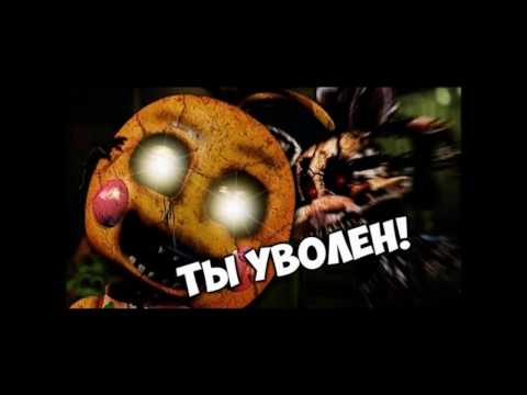 ФНАФ смешные картинки))