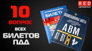 Решение Билетов ПДД 2019 по Темам - 10 Вопрос [Автошкола RED]