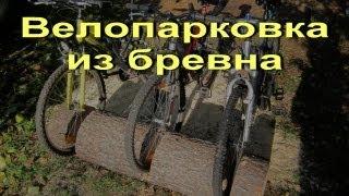 Велопарковка Как Сделать Своими Руками / Поделки из бревен / Sekretmastera