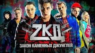 Песня из сериала Закон Каменных Джунглей  Wuuha feat  Ali – ЗКД