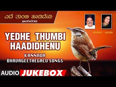 Yedhe Thumbi Haadidhenu Jukebox - Kannada Bhavageethegalu | Indoo | B R Laxman Rao