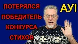 Потерялся победитель конкурса АРУ ТВ. Артемий Троицкий