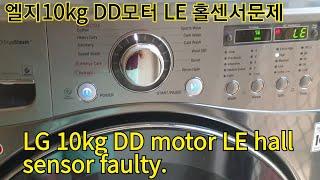 엘지드럼세탁기 10kg LE 에러 홀센서 교체작업. L…