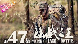 THE KING OF LAND BATTLE EP47《陆战之王》- Chen Xiao, Wang Lei, Wu Yue【Jetsen Huashi TV】
