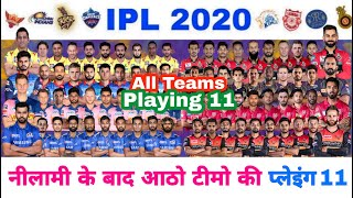 IPL 2020 - All Teams Final Playing 11 & Squad After IPL Auction | MY Cricket Production