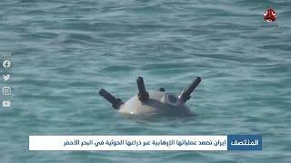 إيران تصعد عملياتها الإرهابية عبر ذراعها الحوثية في البحر الأحمر