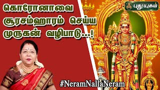 Neram Nalla Neram 31-05-2020 Puthuyugam Tv Horoscope