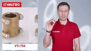 VALTEC - Обжимные и ремонтные фитинги(, 2018-04-17T14:40:53.000Z)