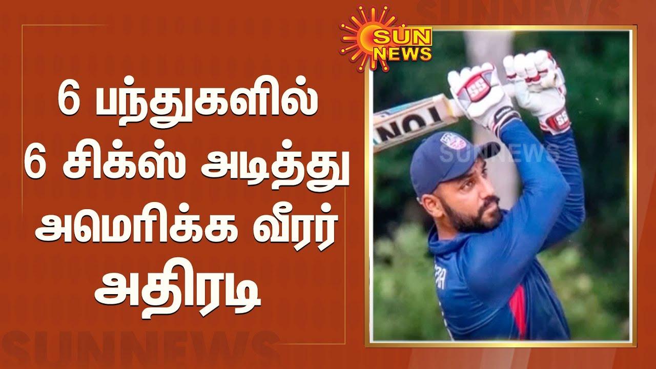 6 பந்துகளில் 6 சிக்ஸ் அடித்து அமெரிக்க வீரர் அதிரடி  | Jaskaran Malhotra smashes 6 sixes in an over