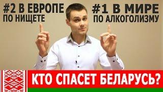 Кто спасет Беларусь?  Самую пьющую в мире, вторую по нищете в Европе