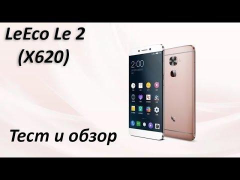 LeEco Le 2 X620 тест и обзор в 2019. Топ за 100$?